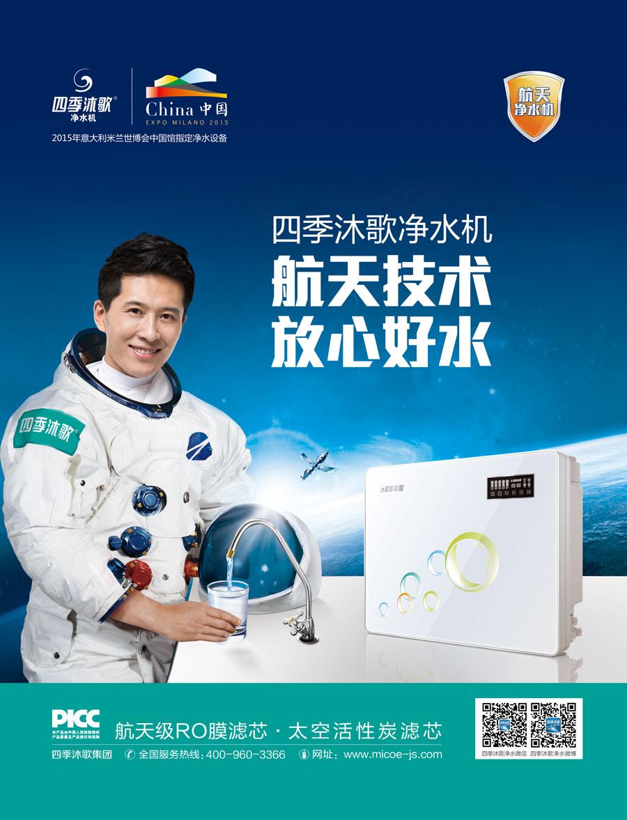 主要产品:四季沐歌太阳能,空气能,净水机,厨房电器     企业图片展示