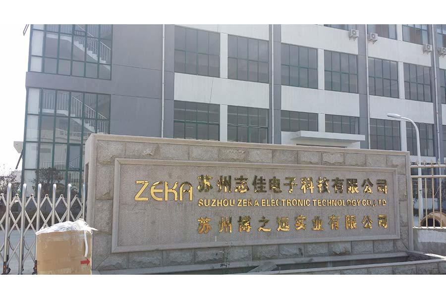 苏州志佳电子科技有限公司_质量月 - 中国质量网