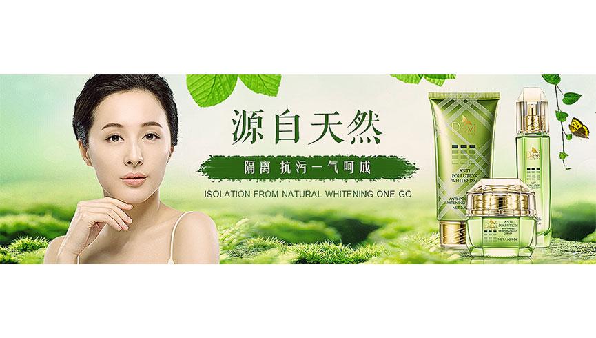 黛妃化妆品(上海)有限公司