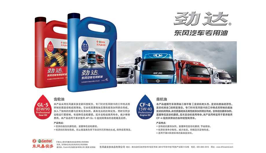 东风嘉实多油品有限公司