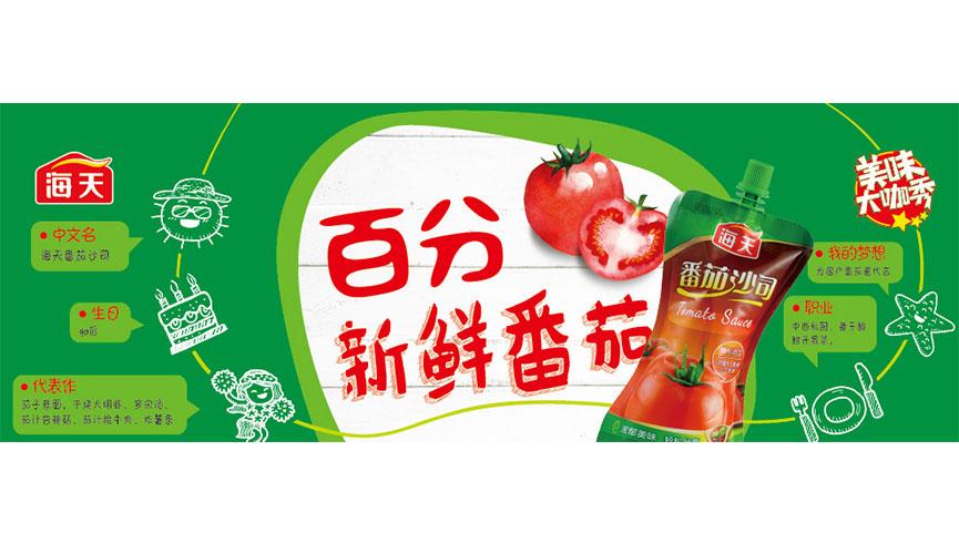 【广东省】佛山市海天调味食品股份有限公司——2016