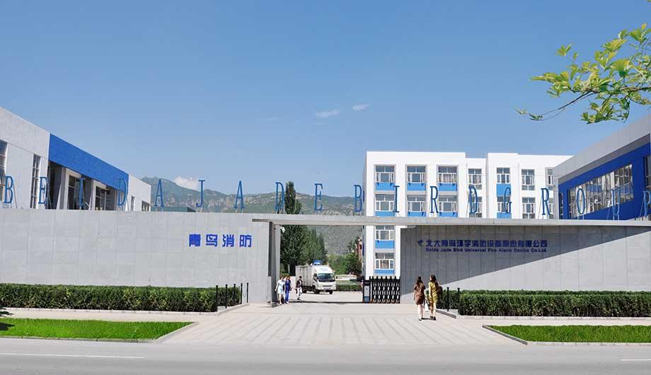 【北京市】北大青鸟环宇消防设备股份有限公司——年