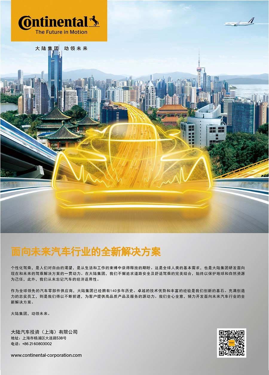 大陆汽车投资(上海)有限公司_质量月_中国消费网_质量