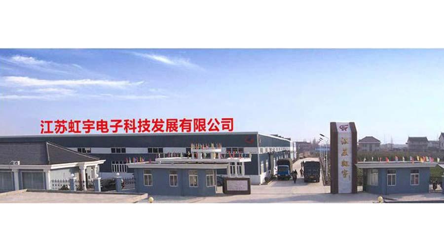 江苏虹宇电子科技发展有限公司_质量月- 中国质量网