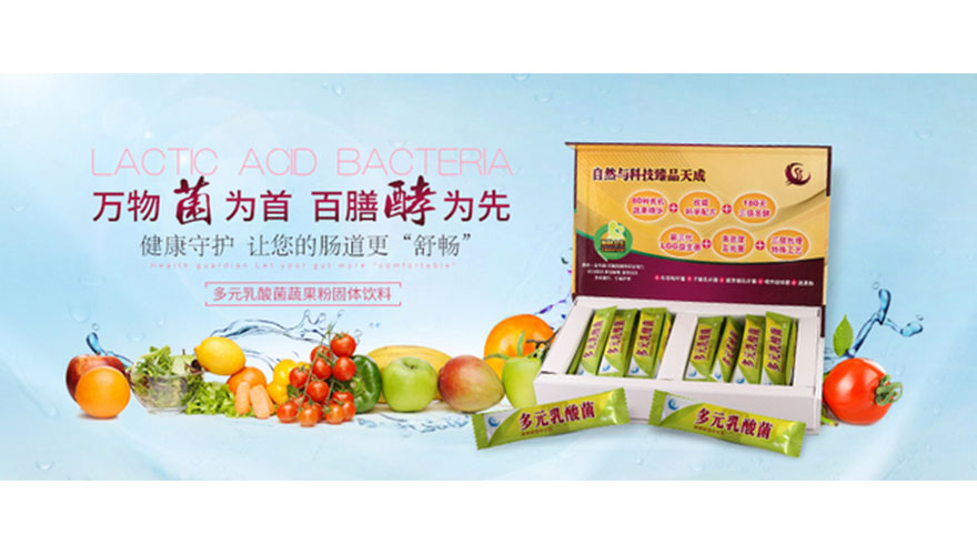 北京长寿保健品有限公司