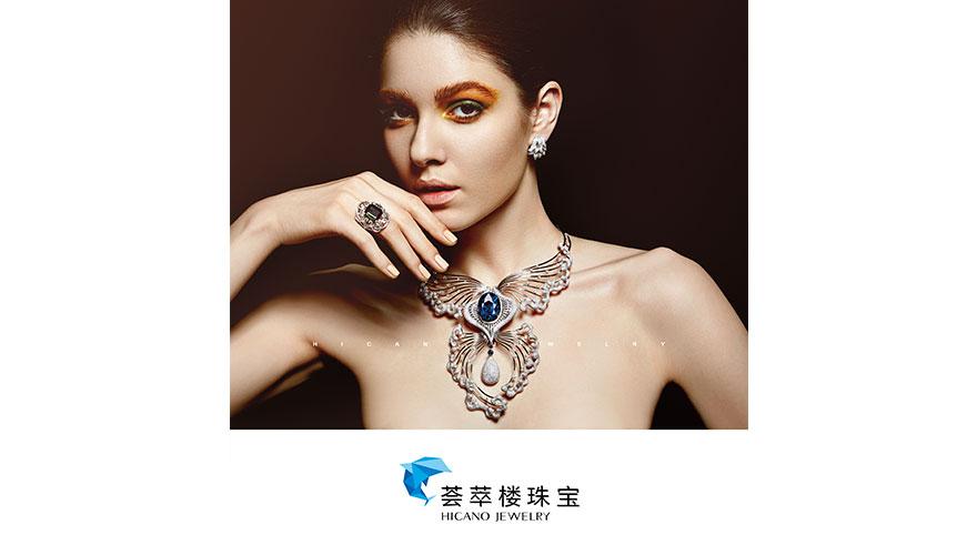 吉林省荟萃楼珠宝首饰有限公司
