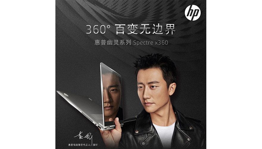 惠普科技(北京)有限公司