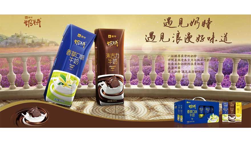 内蒙古蒙牛乳业(集团)股份有限公司