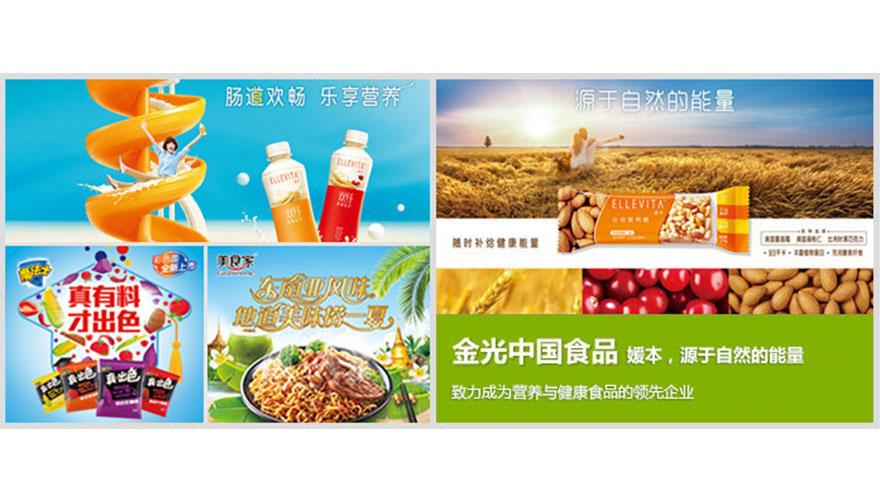 金光集团(中国食品)