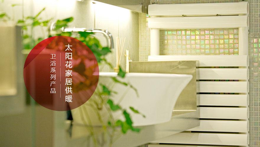 【广东省】广东太阳花暖通设备有限公司——2017年