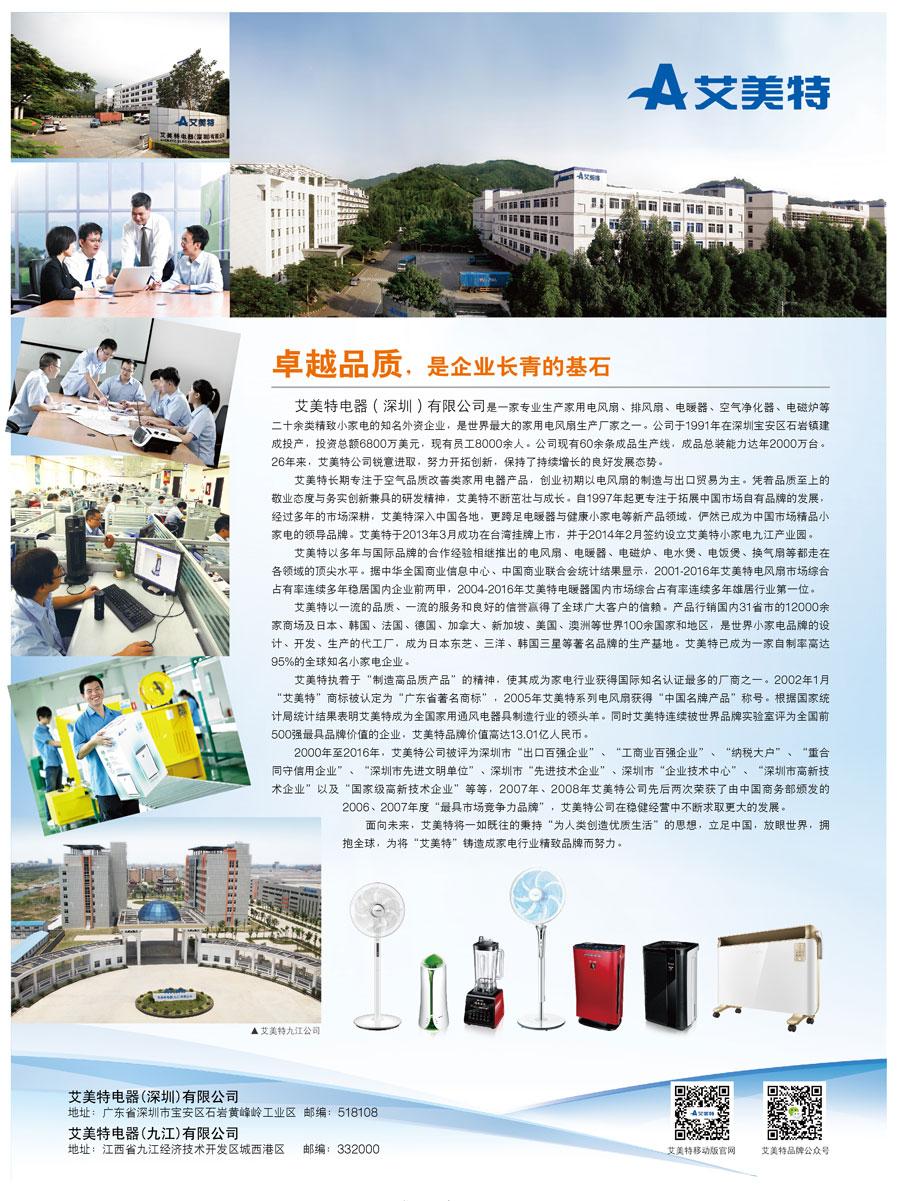 主要产品:艾美特电风扇,电暖器,电饭煲,电压力锅,空气净化器,加湿机