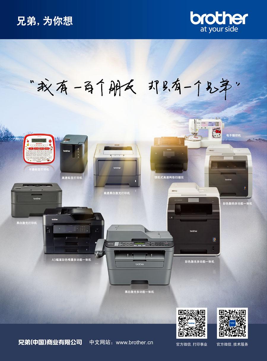 兄弟(中国)商业有限公司
