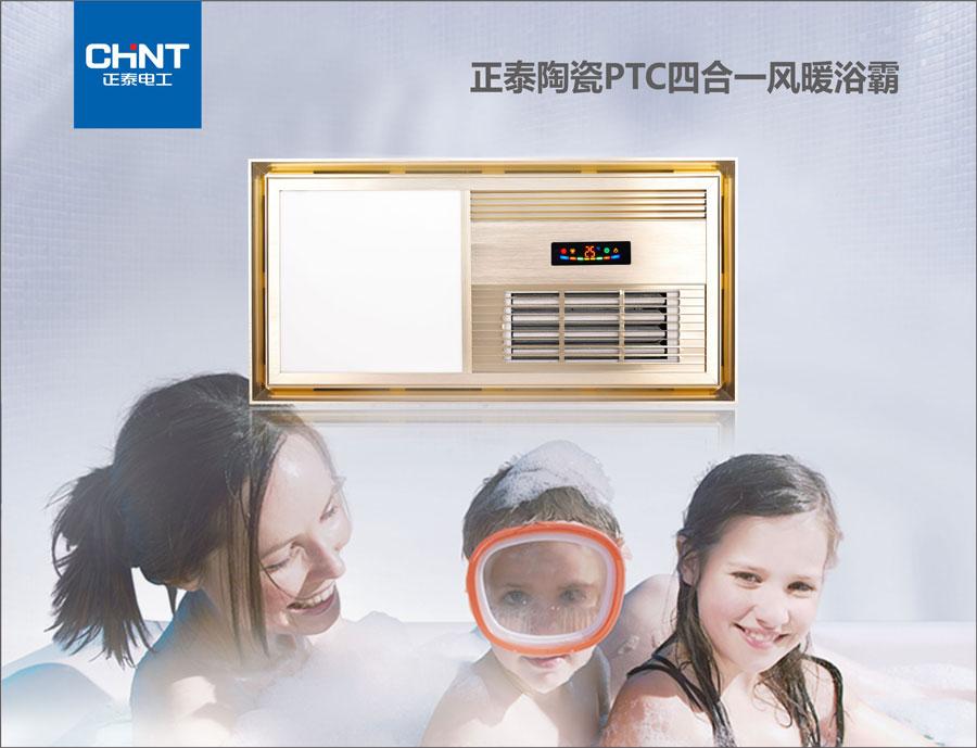 浙江正泰建筑电器有限公司_质量月_中国消费网_质量