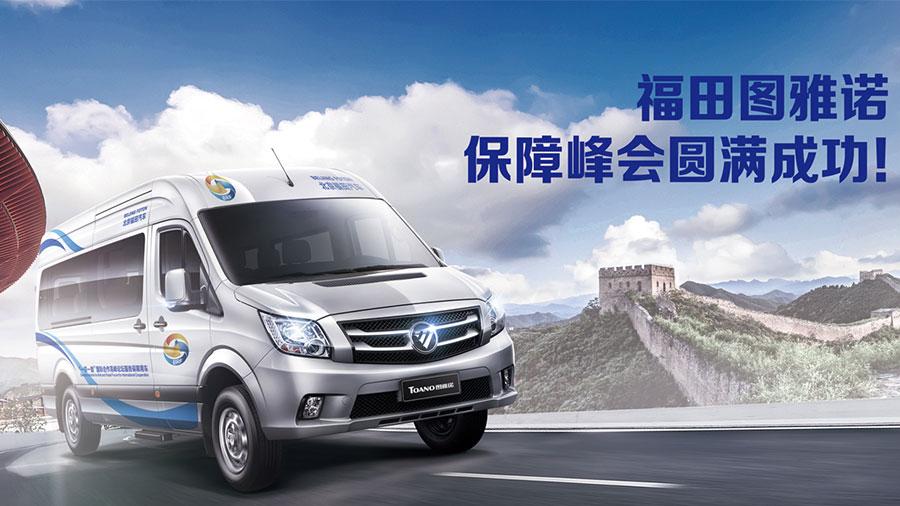 北汽福田汽车股份有限公司