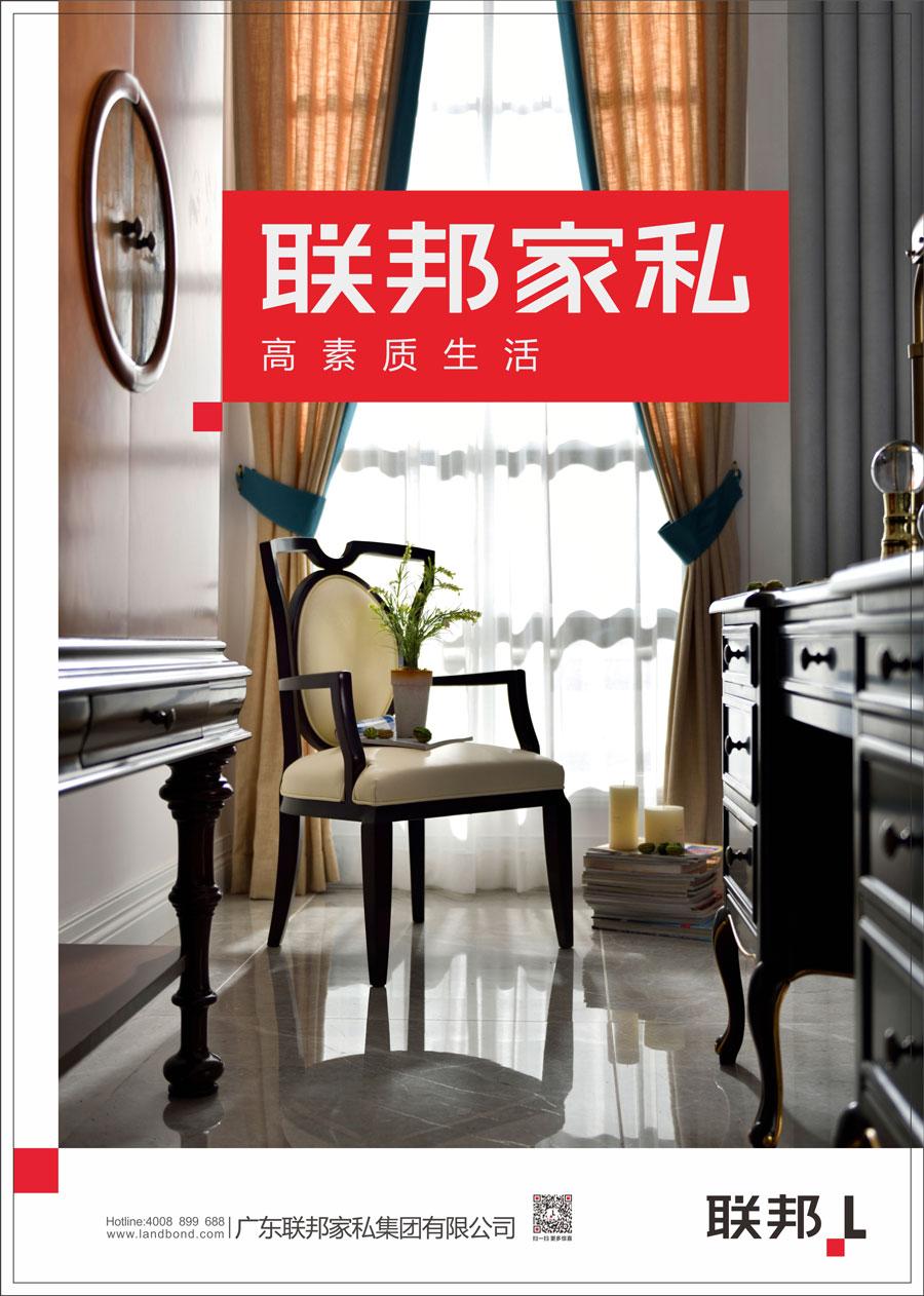 广东联邦家私集团有限公司