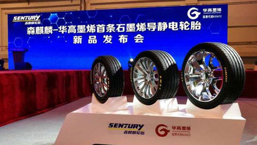 青岛森麒麟轮胎股份有限公司