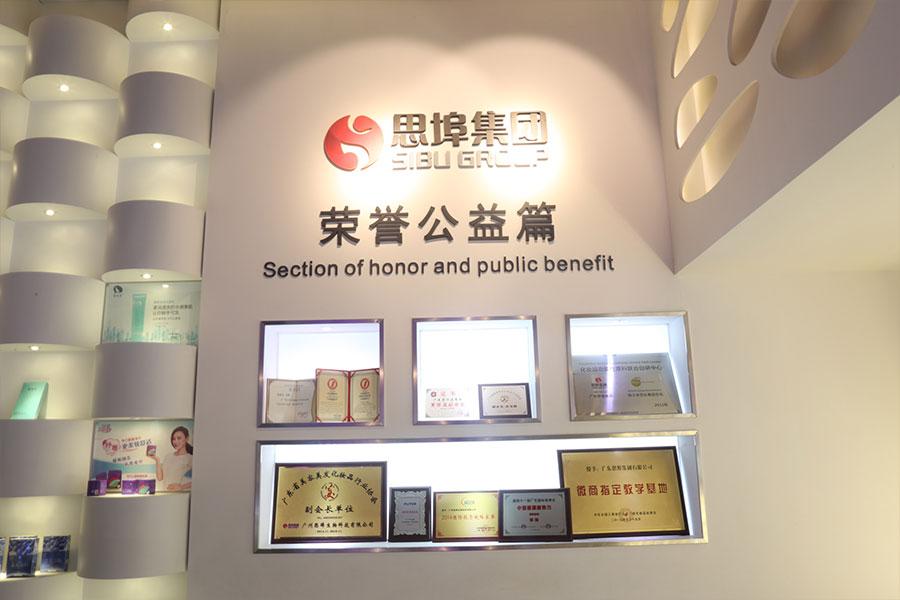 广东思埠集团有限公司