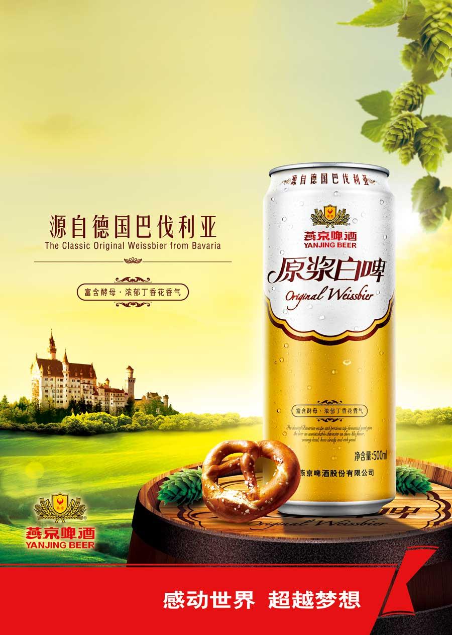 北京燕京啤酒股份有限公司