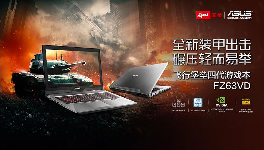 华硕电脑(上海)有限公司