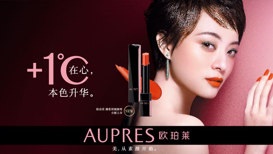 资生堂丽源化妆品有限公司