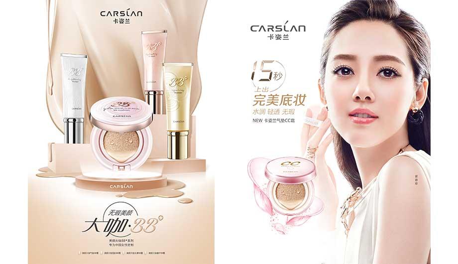 广州卡迪莲化妆品有限公司