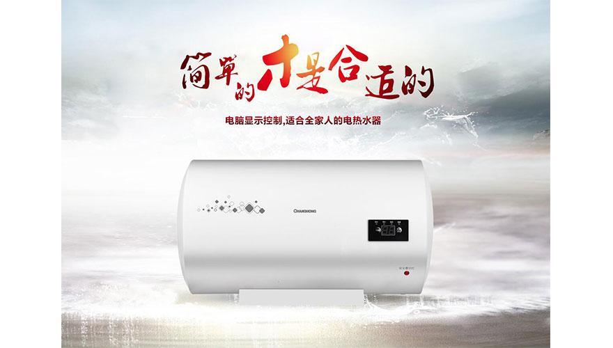 四川长虹电器股份有限公司