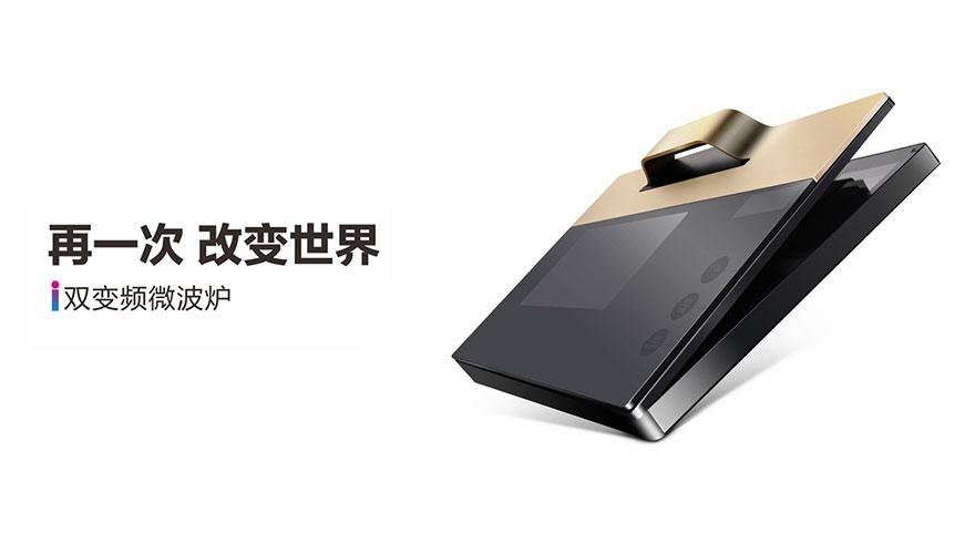 广东格兰仕集团有限公司