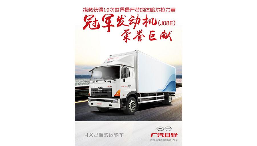 广汽日野汽车有限公司