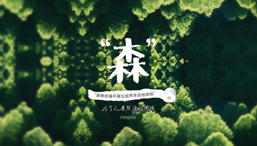 王子制纸妮飘(苏州)有限公司
