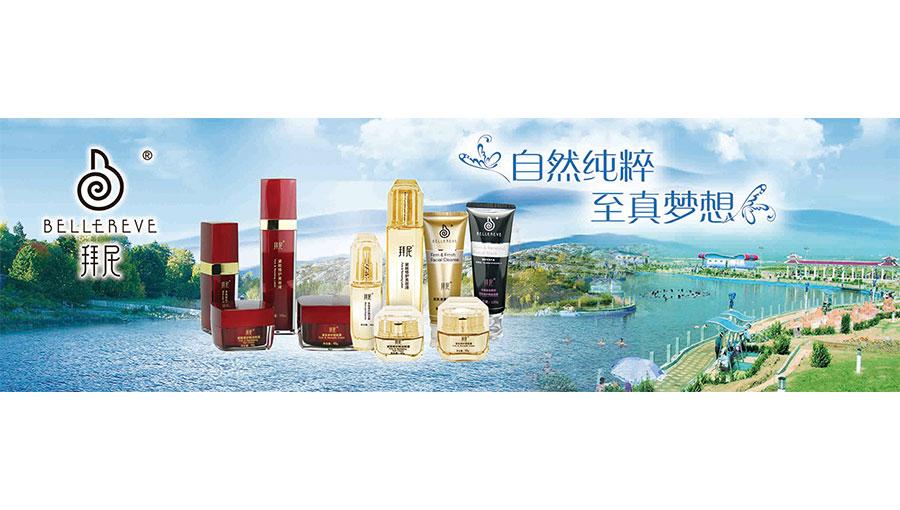 北京南风欧芬爱尔日用化学品有限责任公司