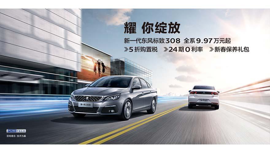 主要产品:东风标致3008,2008,508,408,308,301,308s系列轿车 服务