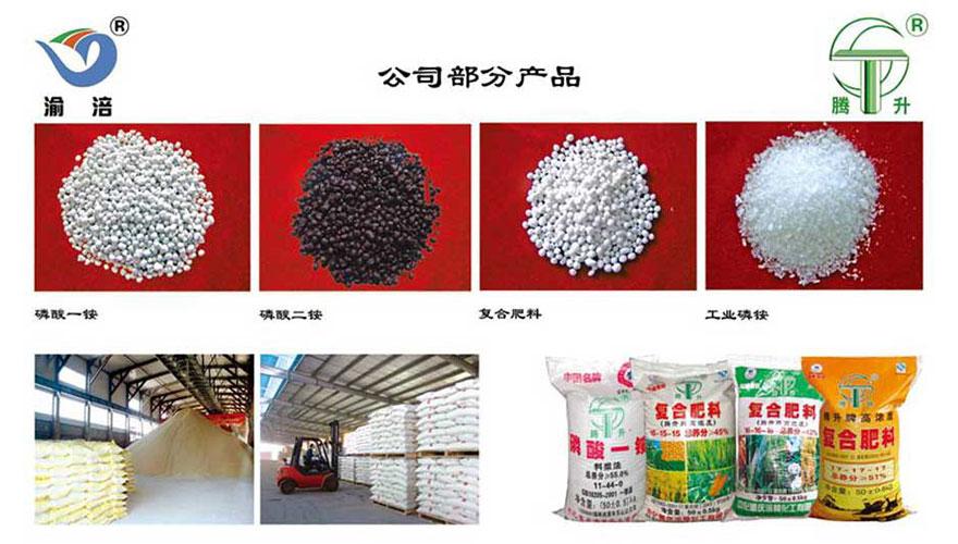 中化重庆涪陵化工有限公司