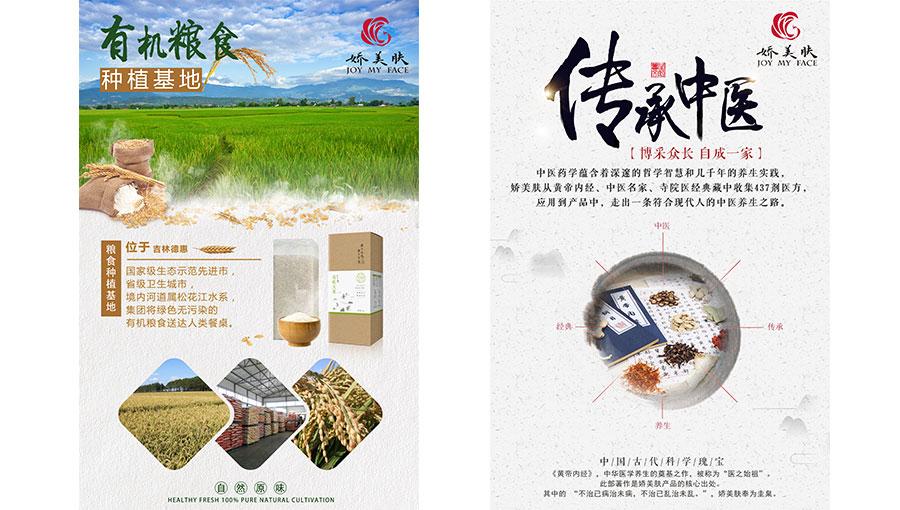 中健娇美肤传统医学研究科技有限公司