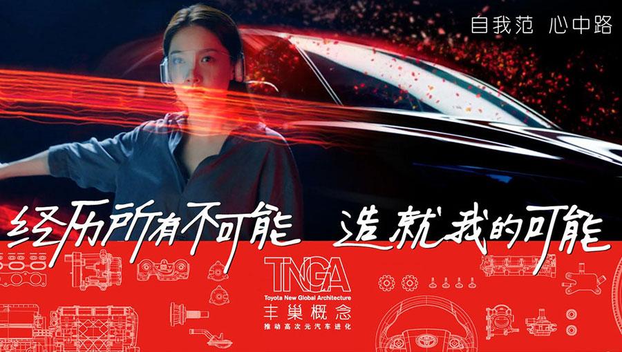 丰田汽车(中国)投资有限公司