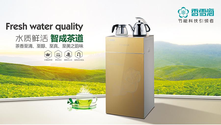 河南香雪海家电科技有限公司