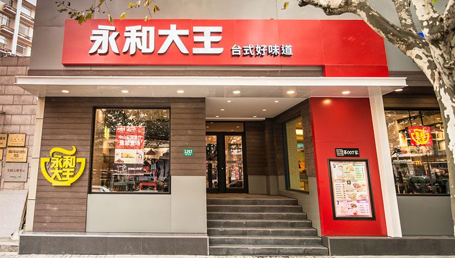 快乐蜂(中国)餐饮管理有限公司