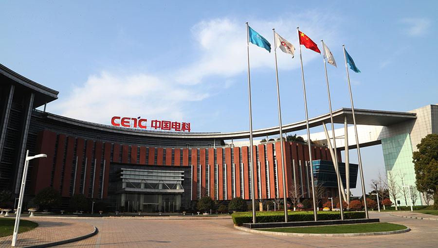 中国电子科技集团有限公司第十四研究所