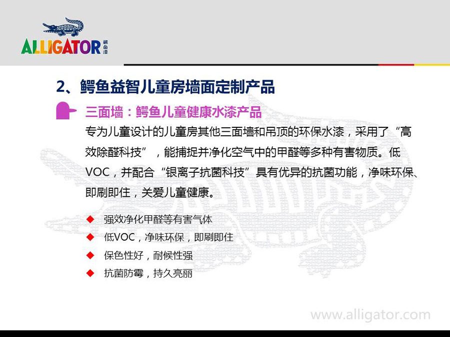 鳄鱼制漆(上海)有限公司