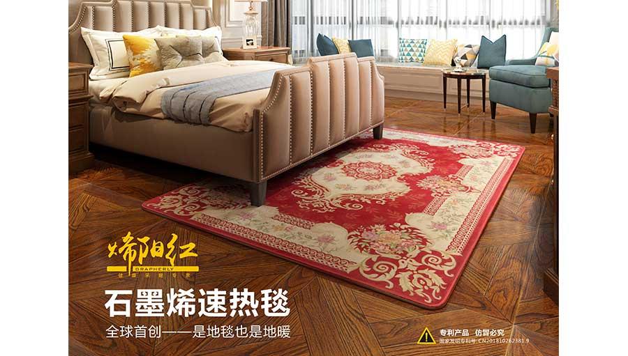 四川省安德盖姆石墨烯科技有限公司