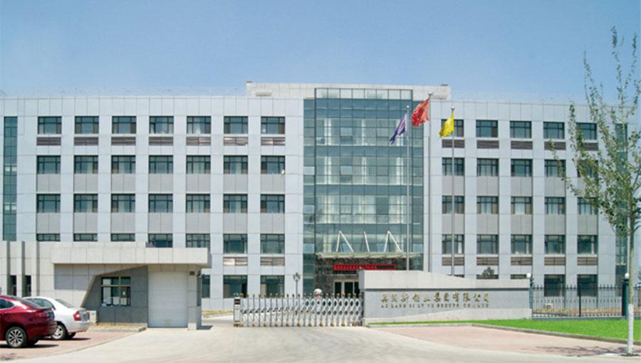奥朗斯铝业集团有限公司