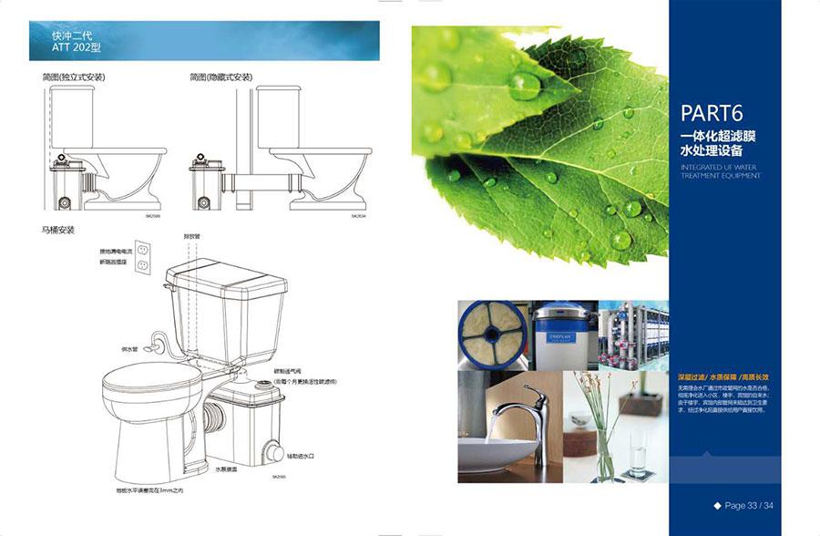 杭州中美埃梯梯泵业有限公司