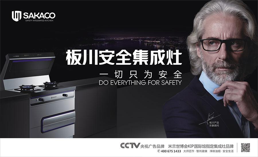 浙江板川电器有限公司