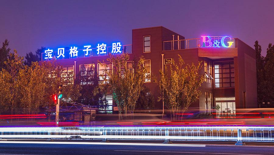 宝贝格子(北京)科技有限公司
