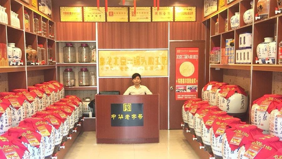 北京皇龙酒业有限公司