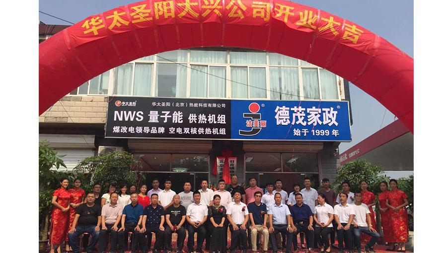 华太圣阳(北京)热能科技有限公司