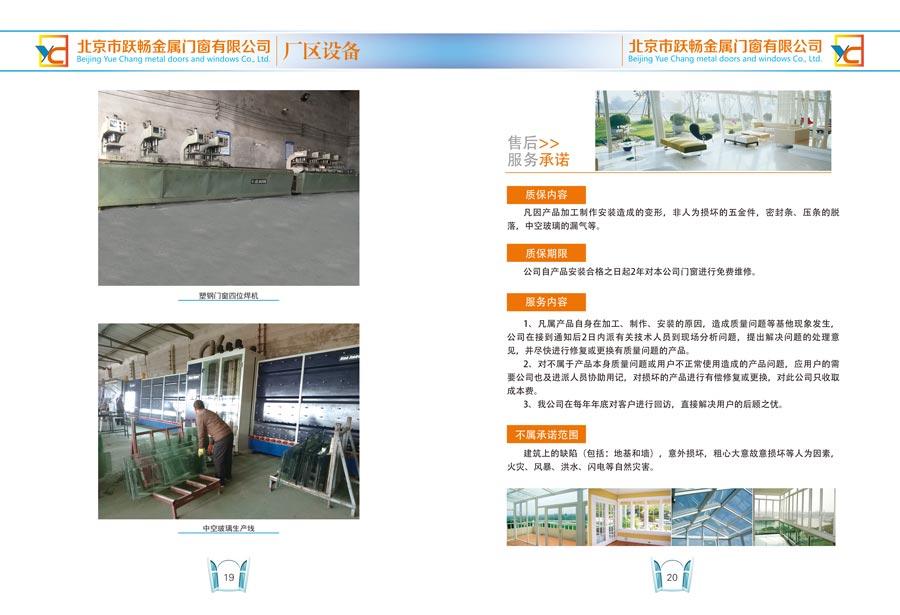北京市跃畅金属门窗有限公司