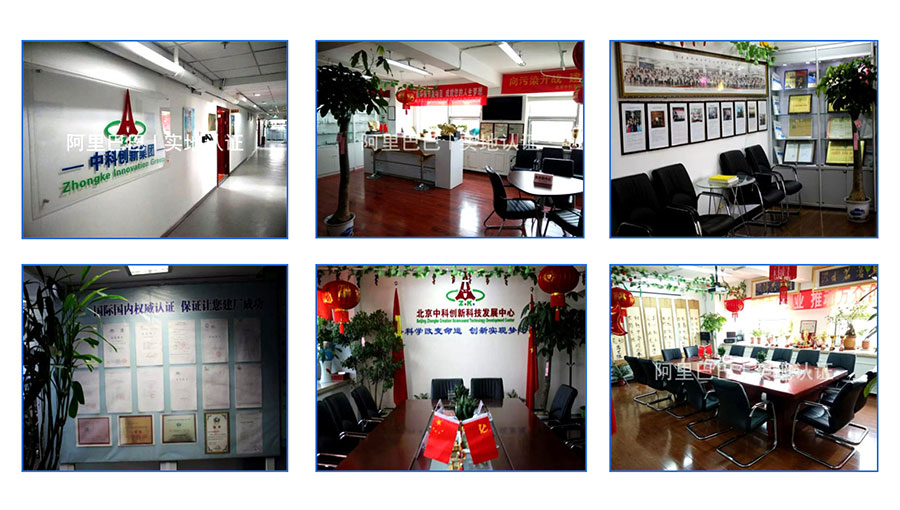 北京中科创新科技发展中心