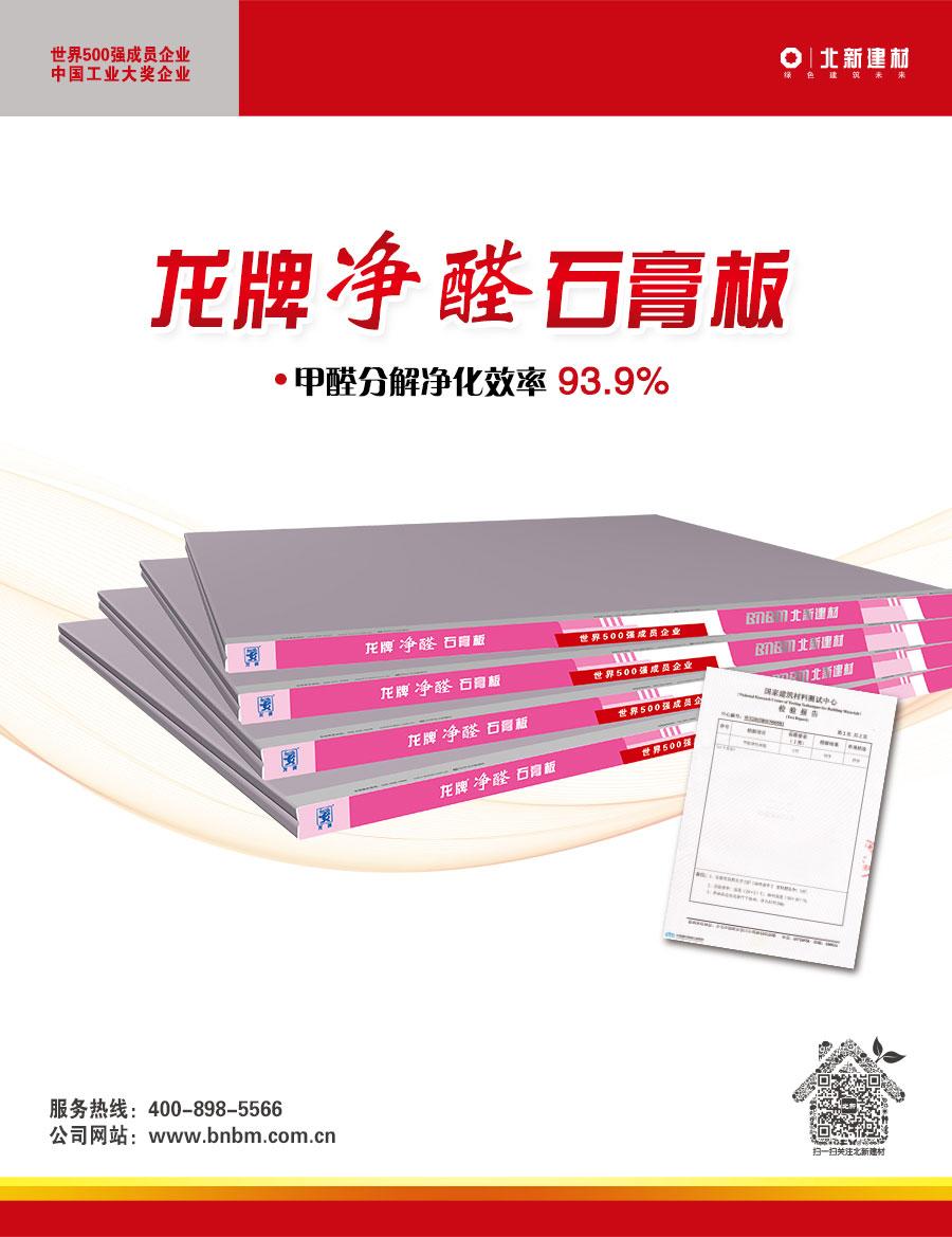 北新集团建材股份有限公司