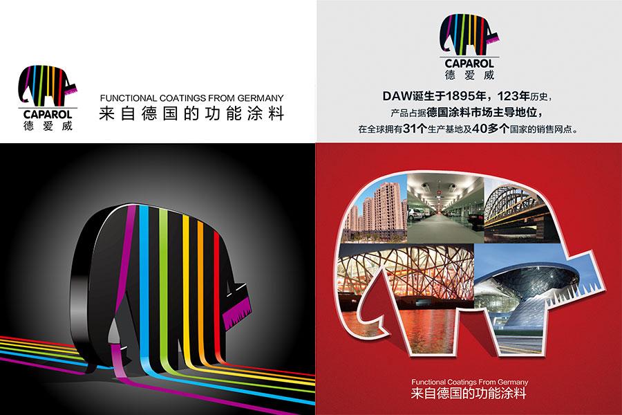 德爱威(中国)有限公司