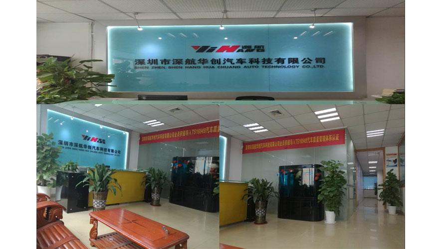 深圳市深航华创汽车科技有限公司
